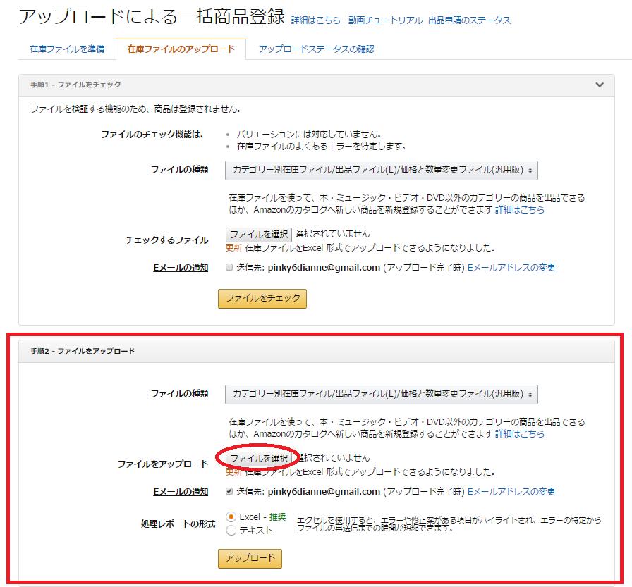 一括商品登録のファイルのアップロード方法の画像です。