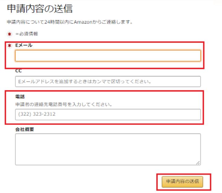 申請内容の送信画面の画像です。