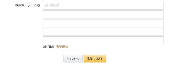検索キーワード入力欄の画像です。