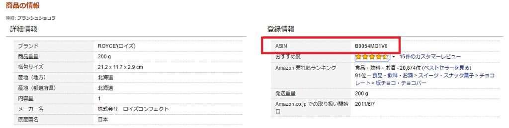 ASINの場所(アマゾン)