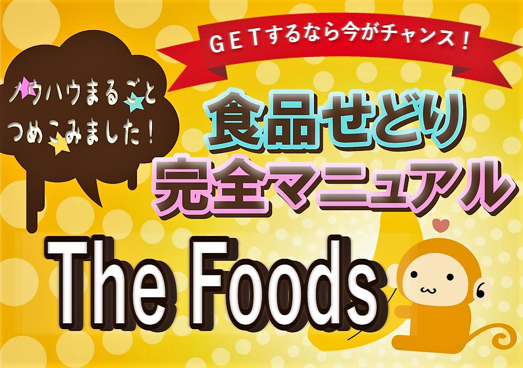 食品せどり完全マニュアルTheFoods2