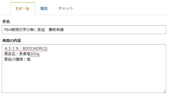 申請の記入例
