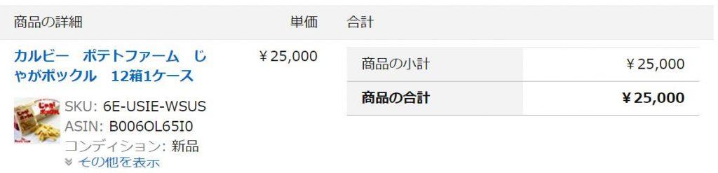じゃがポックル25000円で売れる