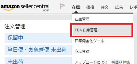 FBA在庫管理