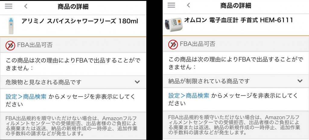 FBA出品禁止商品の詳細