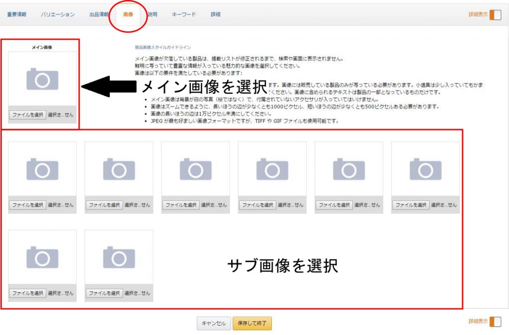 画像の登録方法