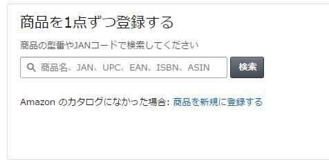 商品登録から検索する画面