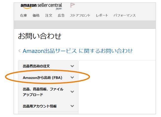 「Amazonから出荷(FBA)」
