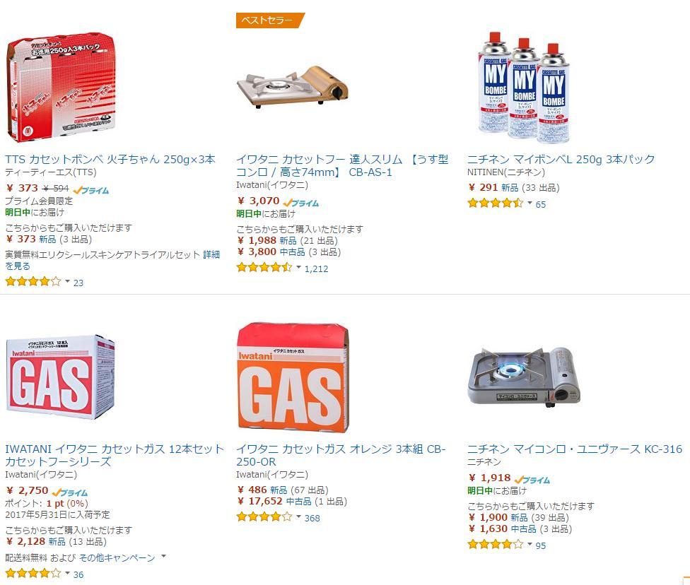 カセットコンロのガス