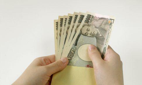 封筒に入ったお金