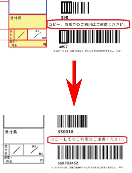 パートナーキャリアの伝票の変更