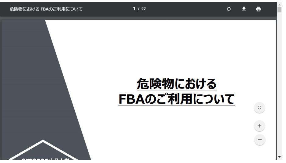 危険物PDF