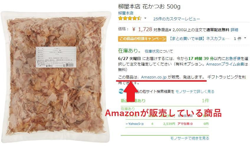 Amazonが販売している商品