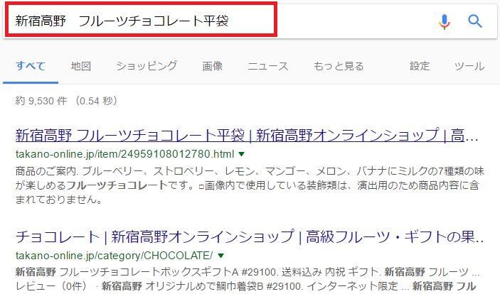 サーチバーグーグル検索結果