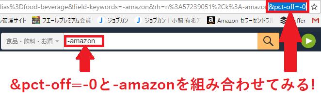 pctとAmazon