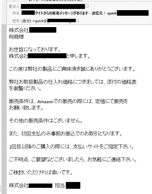メーカーからのメール