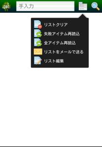 メモ帳アイコン、タップ画面