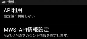 API設定