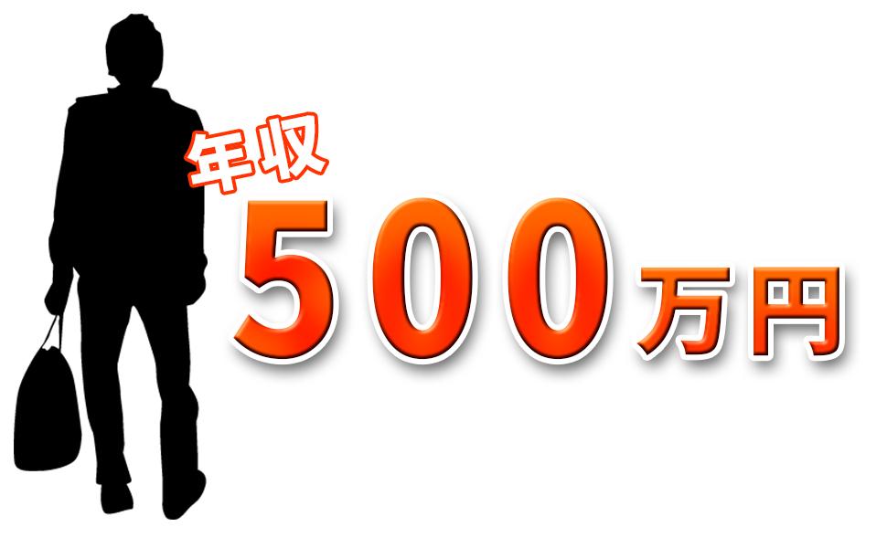 年収500万円