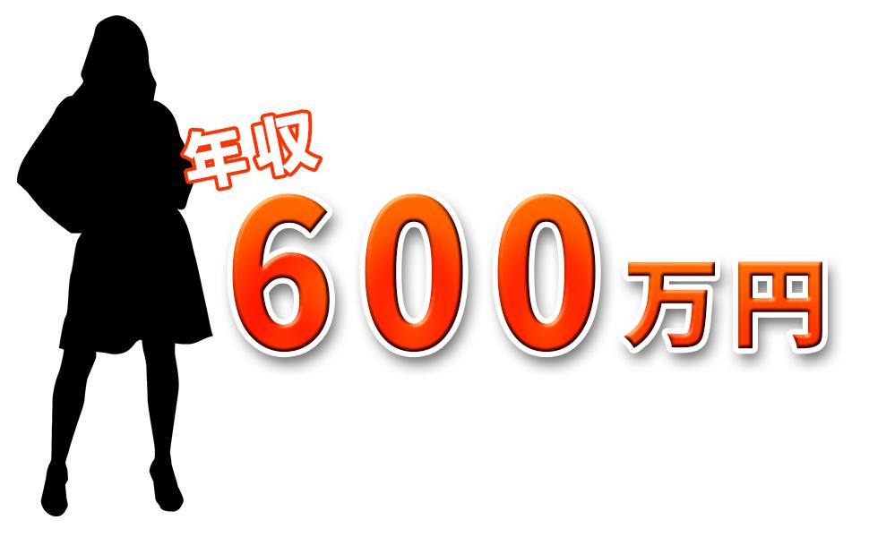 年収600万円