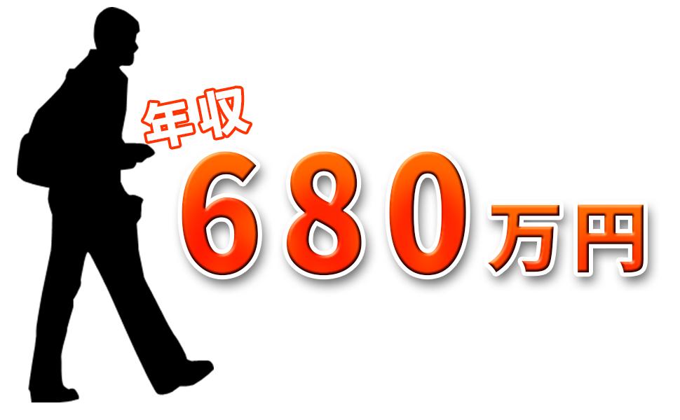 年収680万円