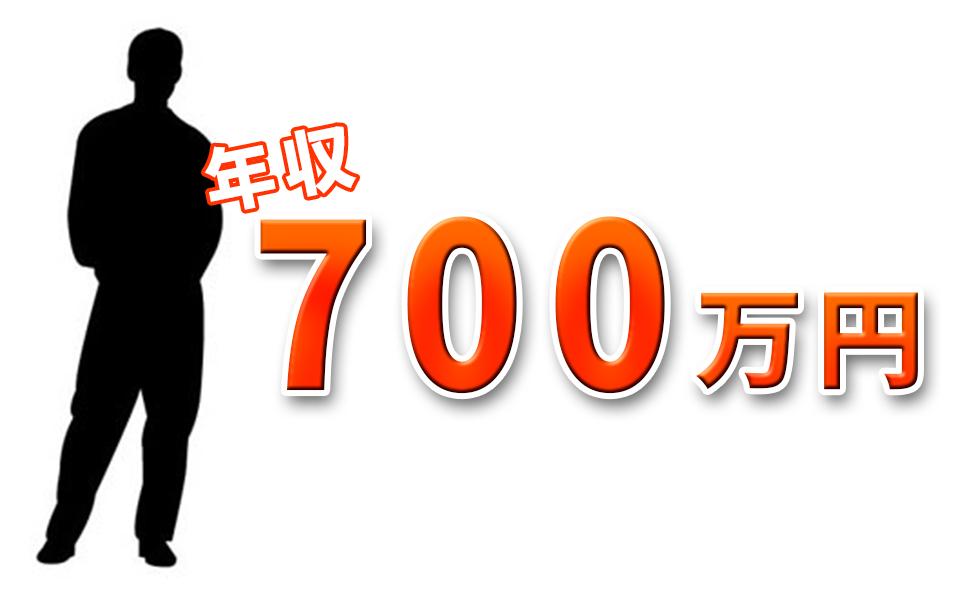 年収700万円