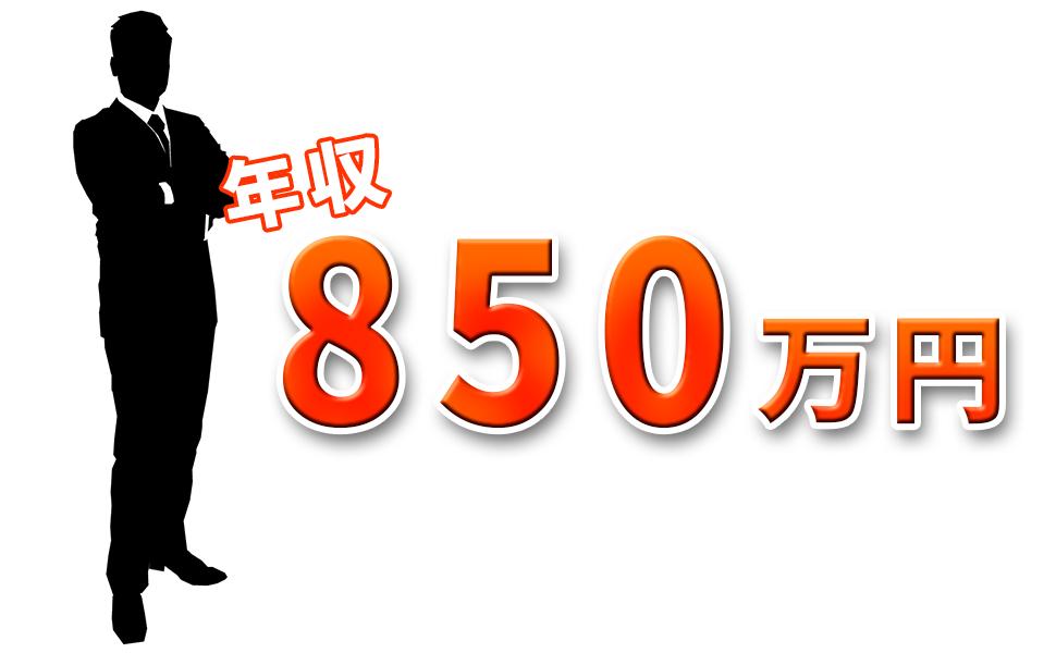年収850万円