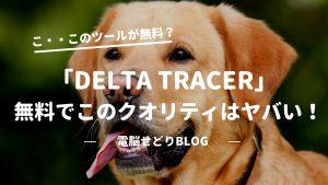 電脳せどりツール「DELTA tracer」無料でこのクオリティはヤバい!!
