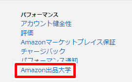 Amazon出品大学①