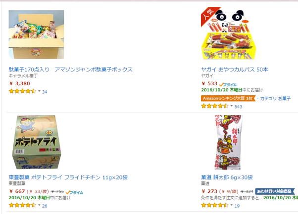 Amazonの駄菓子