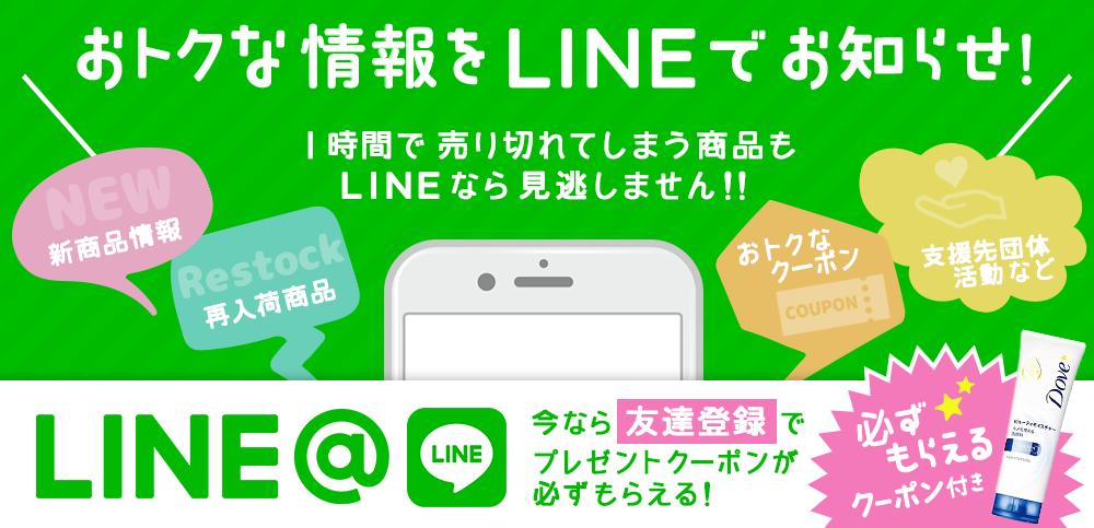 Otameshi公式LINE@