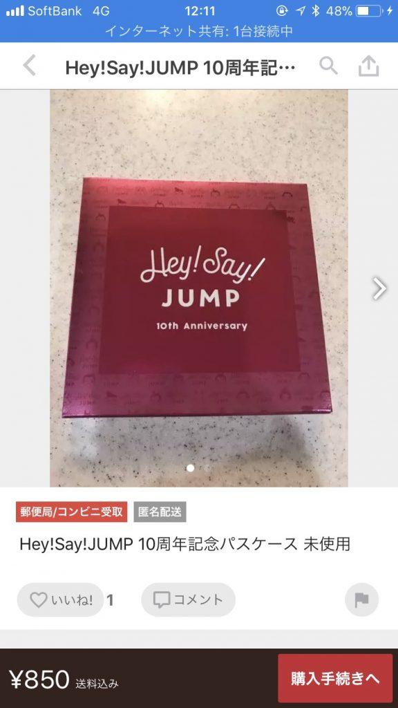 メルカリのHey!Say!JUMP 10周年記念パスケース