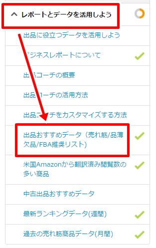 Amazon出品大学②