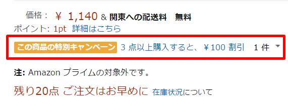 3点以上購入すると、100円割引