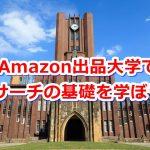 Amazon出品大学でリサーチの基礎を学ぼう!