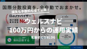 ウェルスナビ・100万円からの運用実績(2018/02~)損失も手数料も全て見せます!