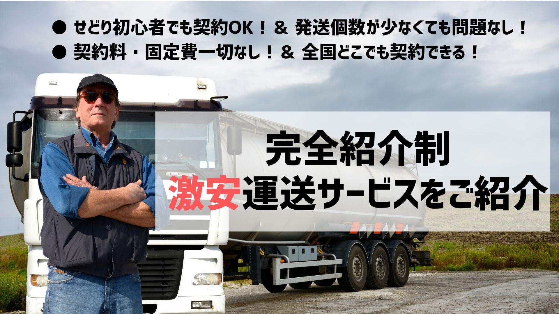 せどりの送料を安くする激安運送サービスの紹介