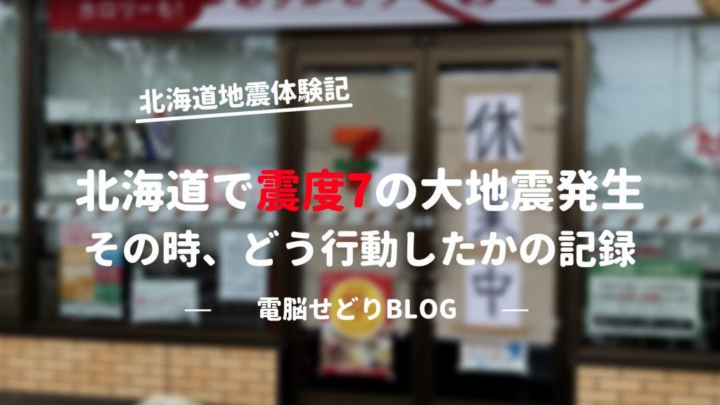 北海道で震度7の大地震発生