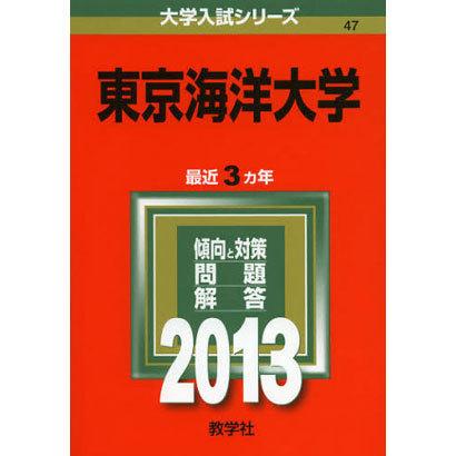 東京海洋大学の赤本