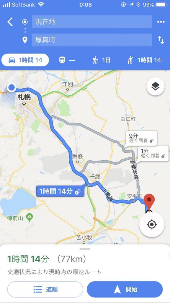 札幌から厚真町まで