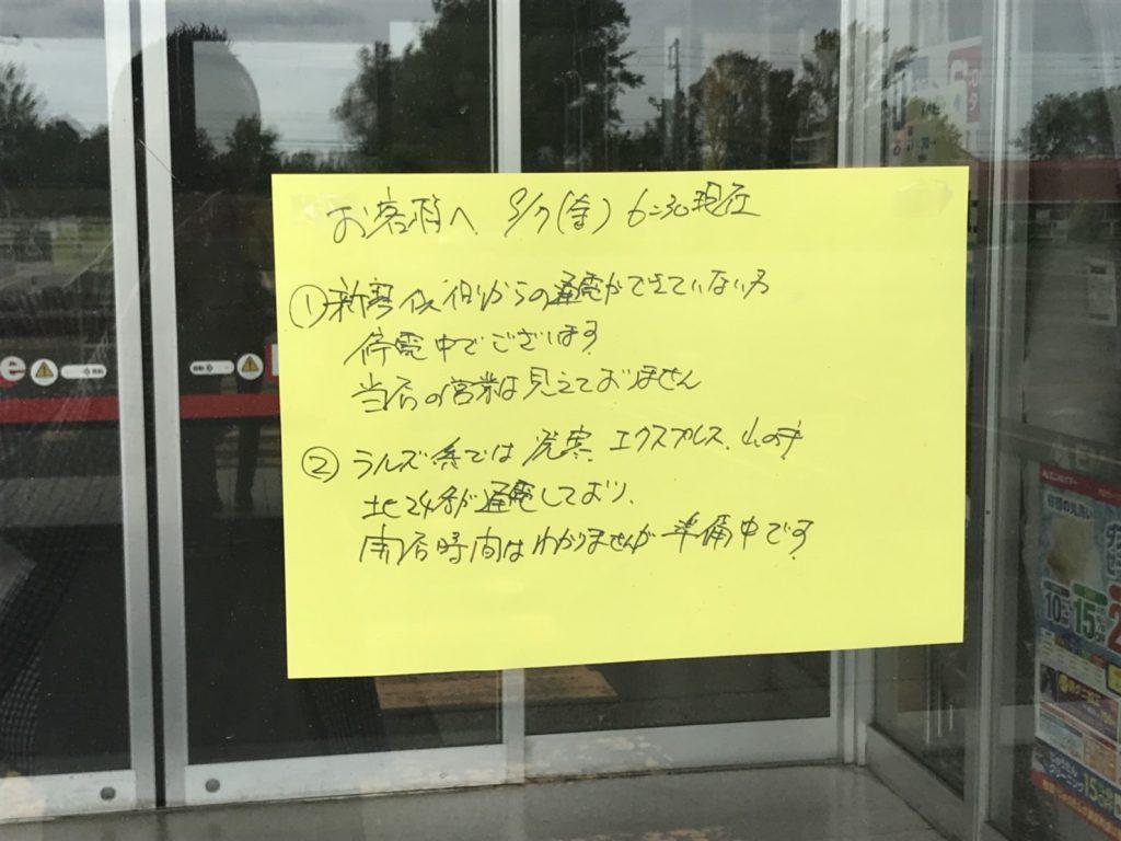 近所のスーパー