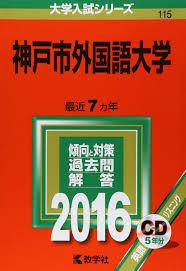神戸市外国語大学の赤本