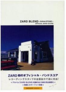 ZARD BLEND バンドスコア