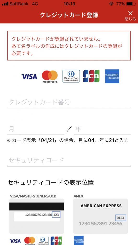 ゆうパックスマホ割クレジットカードの入力画面