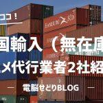 中国輸入のおススメ代行業者