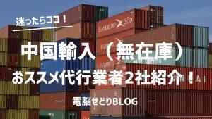 【実際に使ってみた】中国輸入(無在庫転売用)の代行業者おススメ2社はココだ!