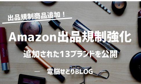 タイトル Amazon出品規制追加 キャプション