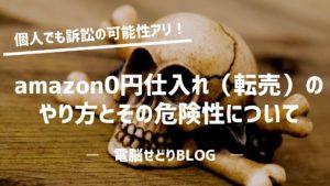 個人でも訴訟の可能性アリ!amazon0円仕入れ(転売)のやり方とその危険性について解説しました。