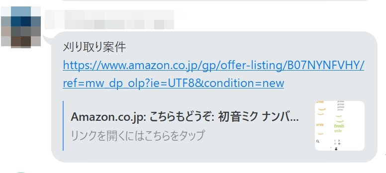 Amazon刈り取り情報