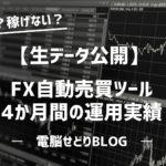 FX自動売買ツール
